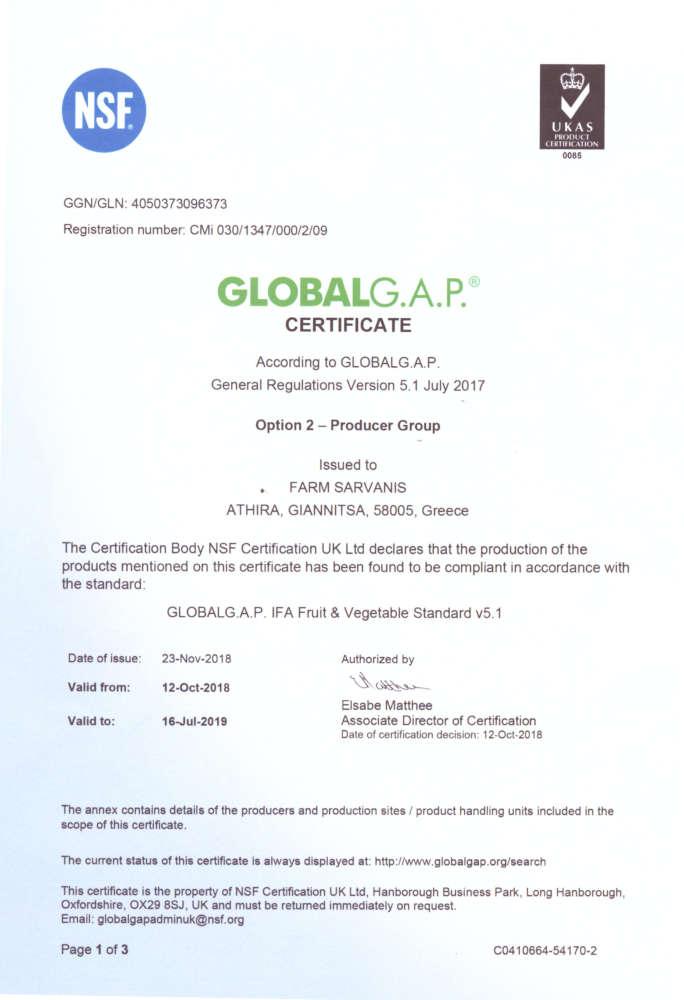 Πιστοποίηση GLOBAL GAP
