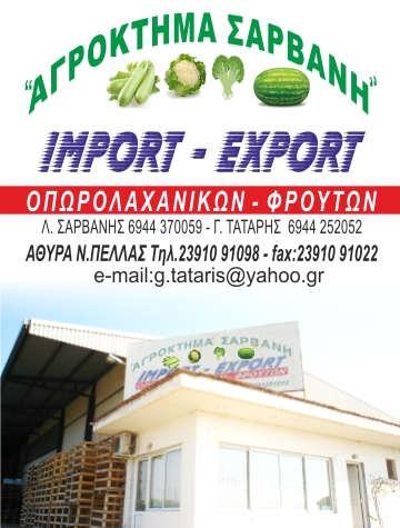 Παραγωγή φρούτων και λαχανικών, πωλήσεις χονδρικής, Αγρόκτημα Σαρβάνη